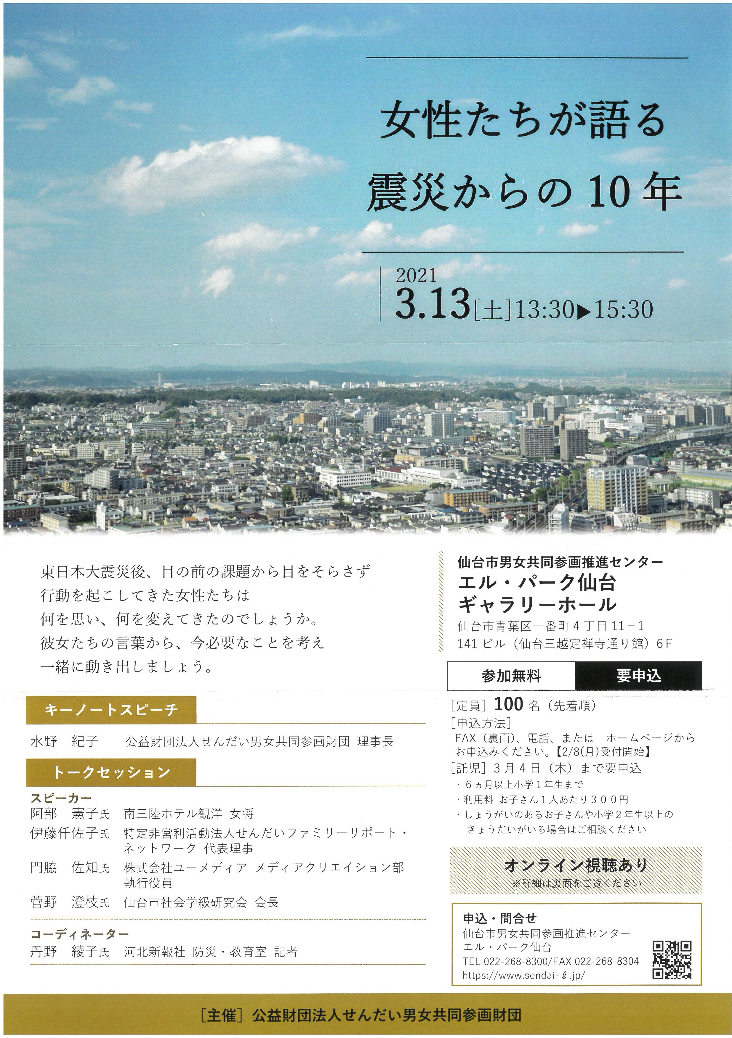http://www.akita-south-jender.org/news/%E9%9C%87%E7%81%BD%E3%81%8B%E3%82%8910%E5%B9%B4.jpg