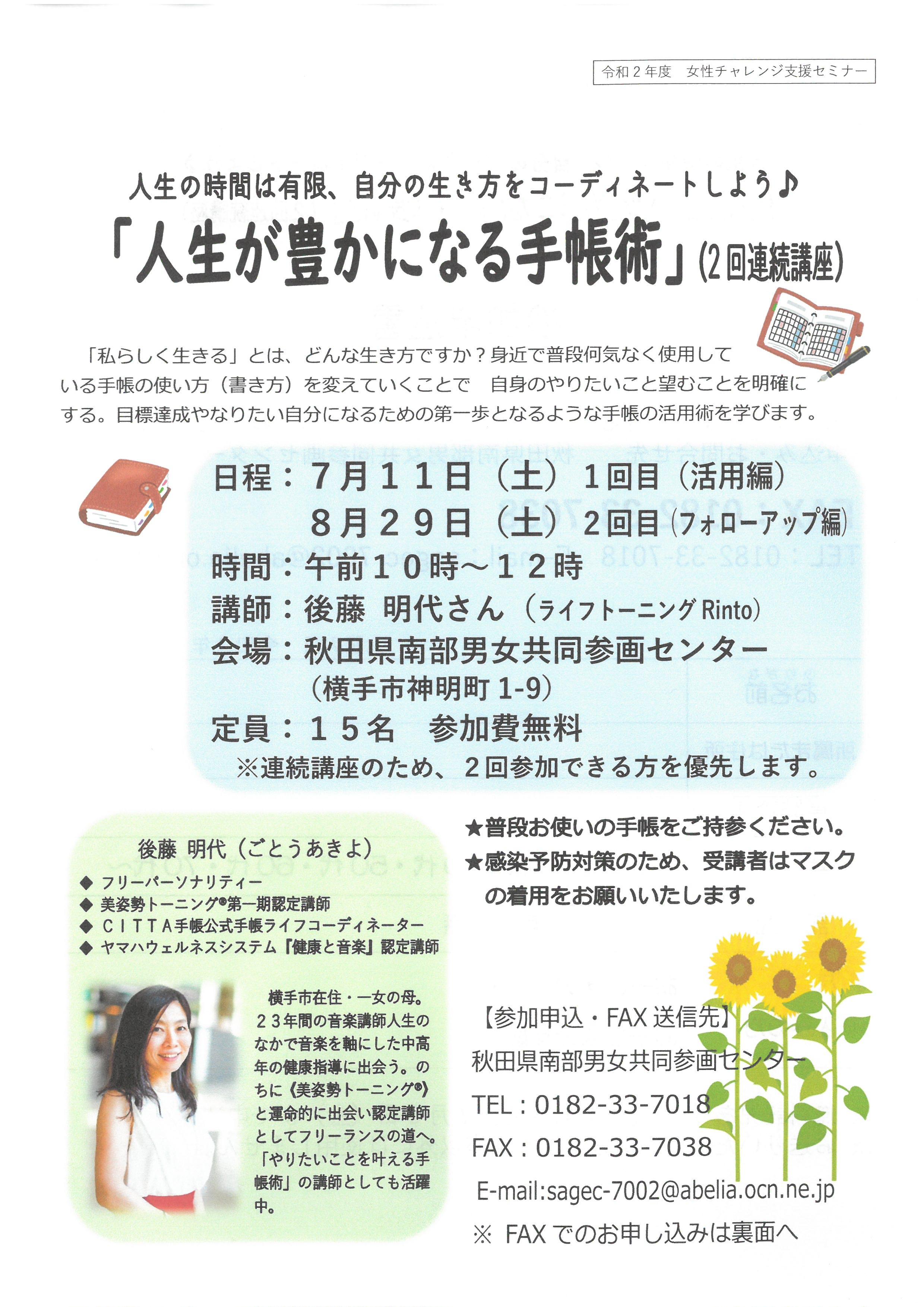 http://www.akita-south-jender.org/news/SKM_C25820061209290.jpg