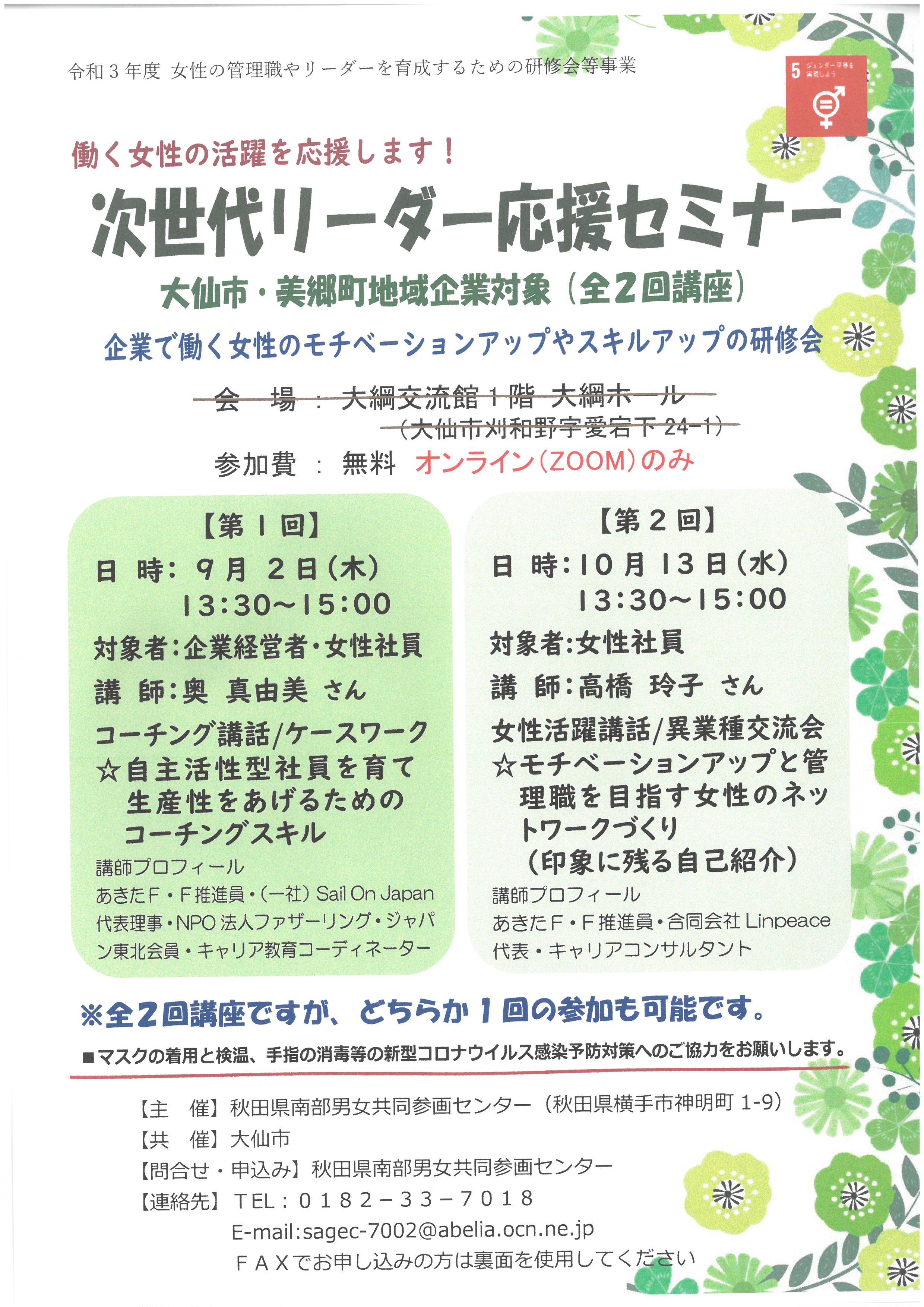 http://www.akita-south-jender.org/news/ZOOM%EF%BC%89.jpg