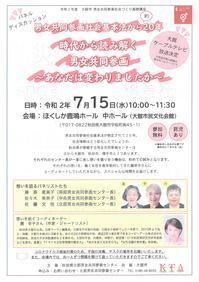 http://www.akita-south-jender.org/news/assets_c/2020/06/SKM_C25820061517050-thumb-autox282-1653.jpg