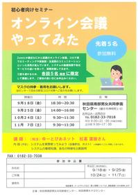 オンライン会議チラシ.jpg