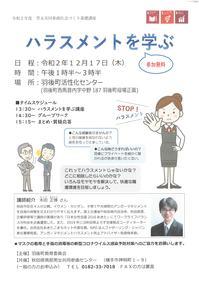 基礎講座(ハラスメント).jpg