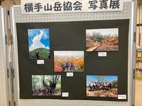 山岳協会3.jpg