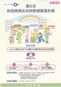 秋田県第5計画.jpg